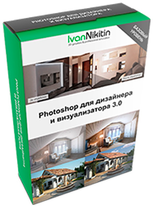 Курс Photoshop для дизайнера и визуализатора 3.0 - Иван Никитин