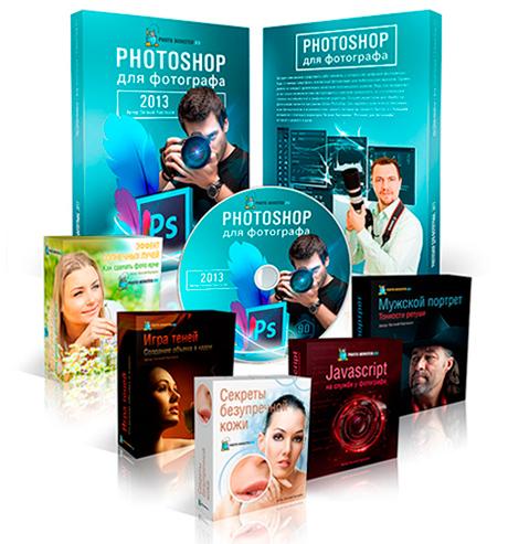 Бонусы к видеокурсу «Фотошоп для фотографа 2013»