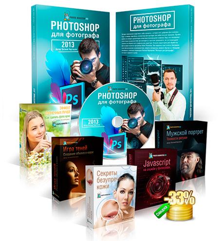 Видеокурс «Фотошоп для фотографа 2013» со скидкой 33%