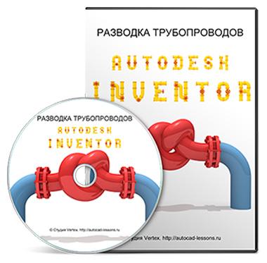 Видеокурс Разводка трубопроводов в Autodesk Inventor