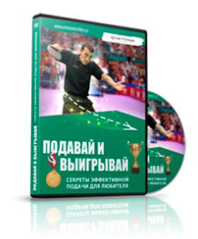 Подавай и выигрывай - Артем Уточкин