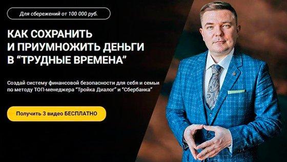Умное инвестирование — скачать видео Максима Петрова