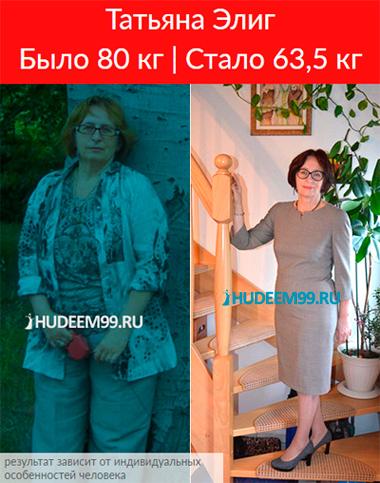 Отзыв Татьяны Эхлиг о методике Галины Гроссманн - весила 80, сбросила 16,5 кг