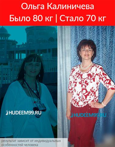 Отзыв Ольги Калиничевой о методике Галины Гроссманн - было 80, стало 70 кг