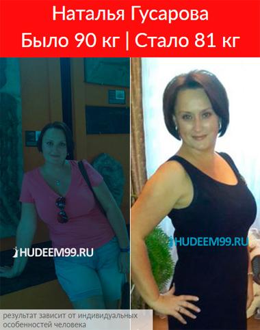 Диета Галины Гроссманн - я весила 90, похудела до 81 кг!