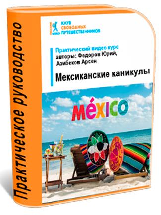 Пошаговое руководство для самостоятельного отдыха в Мексике - Юрий Федоров