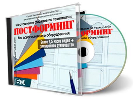 Видеокурс Технология изготовления фасадов ПОСТФОРМИНГ со скидкой