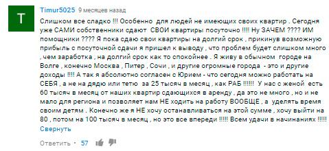 Юрий Медушенко арендный бизнес отрицательные отзывы
