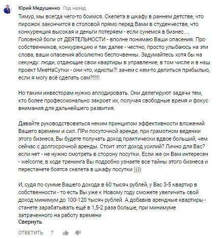 Юрий Медушенко ответил на отрицательные отзывы
