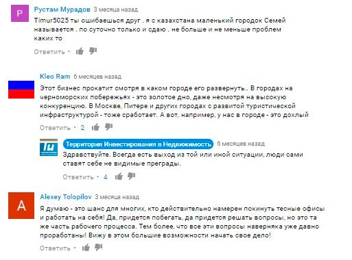 Юрий Медушенко арендный бизнес отзывы учеников