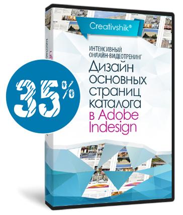 Борис Поташник - Создание основных страниц иллюстрированного каталога в Adobe InDesign