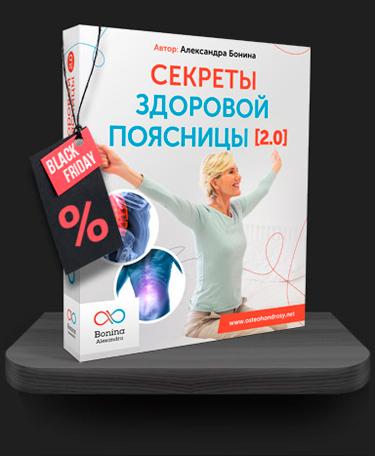 Онлайн-программа Секреты здоровой поясницы 2.0 - Александра Бонина скидка