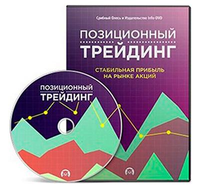 Видеокурс Позиционный трейдинг Олесь Срибный со скидкой