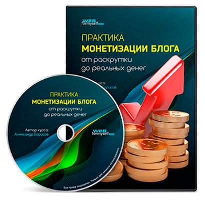 Видеокурс Практика монетизации блога. Александр Борисов