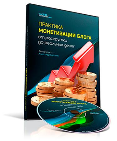 Практика монетизации блога видеокурс скидка