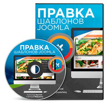 видеокурс Правка шаблонов для Joomla александр куртеев