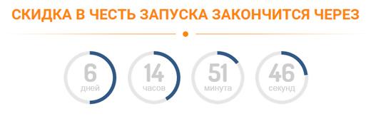 видеокурс Прибыльный Landing Page на Joomla со скидкой 17%