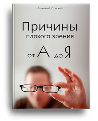 Скачать книгу Причины плохого зрения от А до Я - Анатолий Донской