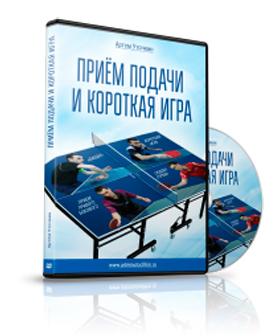 Прием подачи и короткая игра - Артем Уточкин