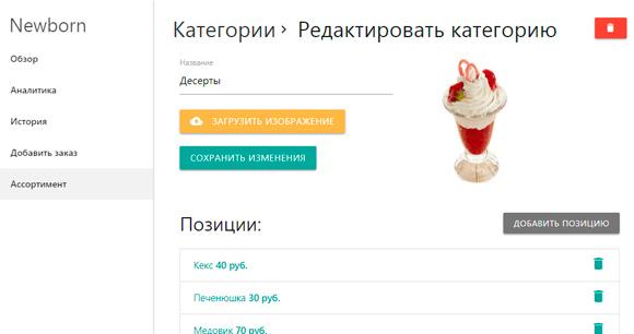 Приложение СRМ-системы Владилен Минин