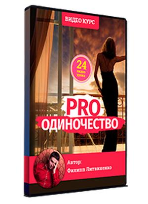Курс PRO Одиночество - Филипп Литвиненко скидка