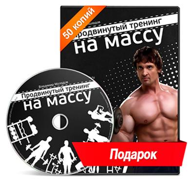 Видеокурс Владимира Молодова «Продвинутый тренинг на массу»