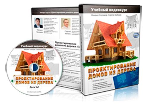Видеокурс по проектированию деревянных домов в archicad