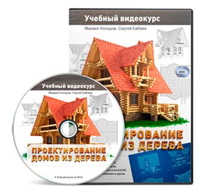 Видеокурс Проектирование домов из дерева Михаил Холодов и Сергей Бабаев со скидкой