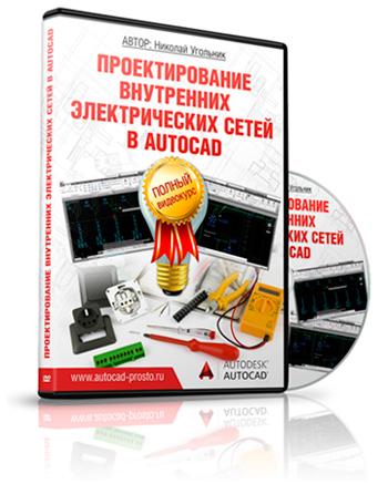 Видеокурс Проектирование внутренних электрических сетей в AutoCAD - Николай Угольник