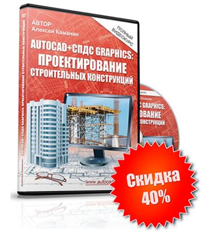 видеокурс AutoCAD и СПДС GraphiCS. Проектирование строительных конструкций Алексей Каманин