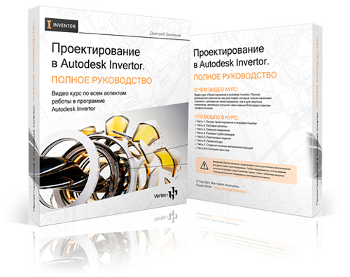 Видеокурс Проектирование в Autodesk Inventor. Полное руководство. Дмитрий Зиновьев