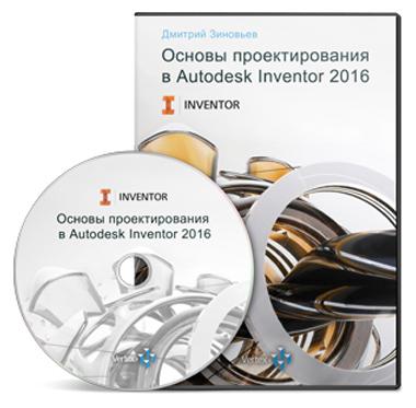 Видеокурс Основы проектирования в Autodesk Inventor 2016 - Дмитрий Зиновьев
