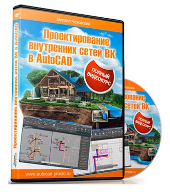Видеокурс Проектирование внутренних сетей Водоснабжения и Канализации в AutoCAD - Михаил Чеховский