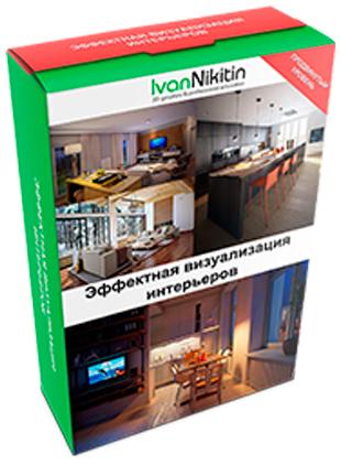 Курс Профессиональная визуализация интерьеров в 3Ds Max - Иван Никитин