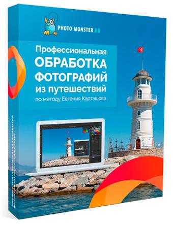 Видеокурс Профессиональная обработка фотографий из путешествий по методу Евгения Карташова со скидкой