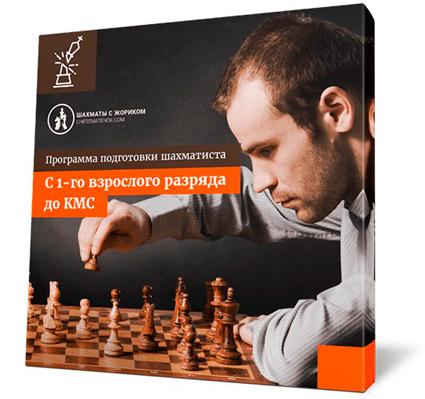 Программа обучения шахматам - С 1-го взрослого разряда до кандидата в мастера спорта