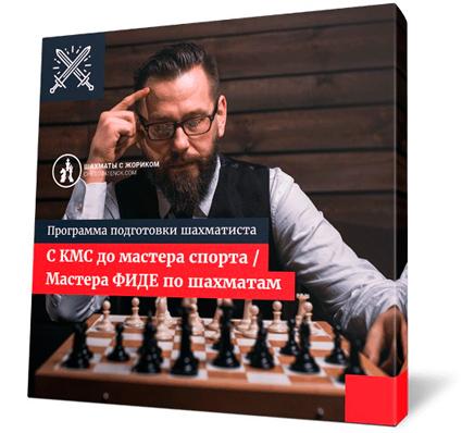 Программа обучения шахматам - С кмс до мастера спорта и мастера фиде по шахматам