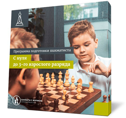 Программа обучения шахматам - С нуля до 3-го взрослого разряда