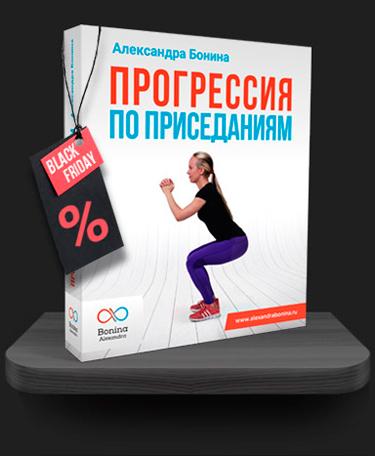 Онлайн-программа Прогрессия по приседаниям - Александра Бонина скидка