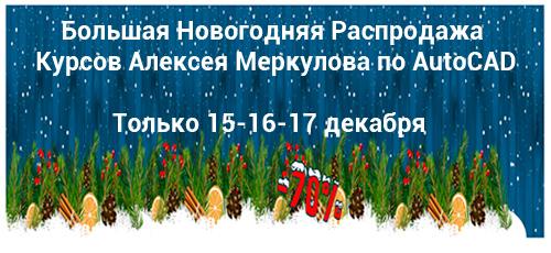 Курсы Алексея Меркулова по AutoCAD со скидкой 70%, Новогодняя Распродажа