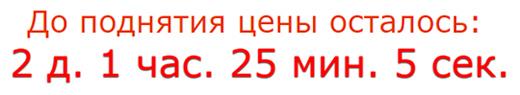 Курсы Юлии Щедровой со скидкой, новогодняя распродажа 2016