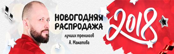 Распродажа в Клубе активного долголетия Алексея Маматова