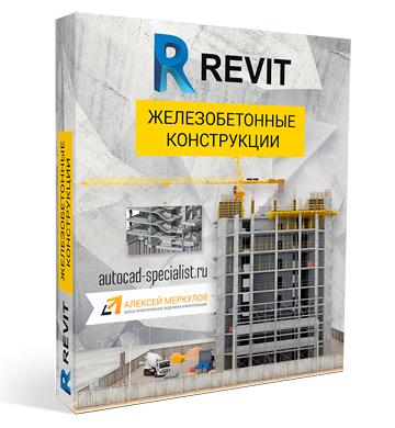 Видеокурс Конструкции железобетонные в Revit - Алексей Меркулов Максим Маркевич
