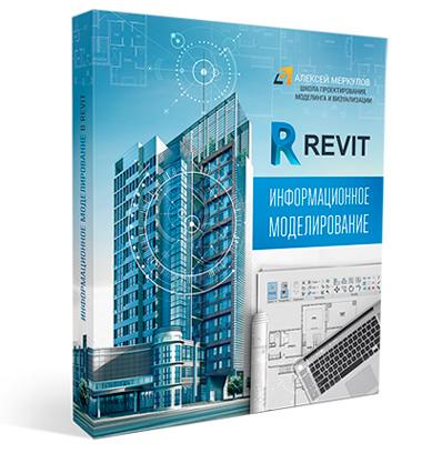 Видеокурс Информационное моделирование в Revit - Алексей Меркулов