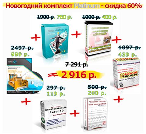 Дмитрий Родин видеокурсы Автокад скачать со скидкой 60%