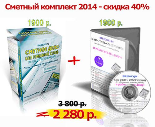 Елена Федулина Дмитрий Родин видеокурсы сметное дело скачать