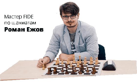 Записаться на обучение шахматам к Роману Ежову