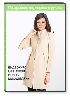 Видеокурс Моделирование двухшовного рукава - Ирина Паукште скидка