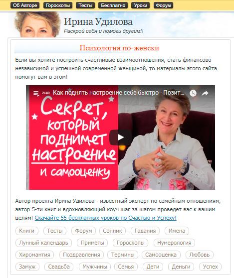 Ирина Удилова официальный сайт