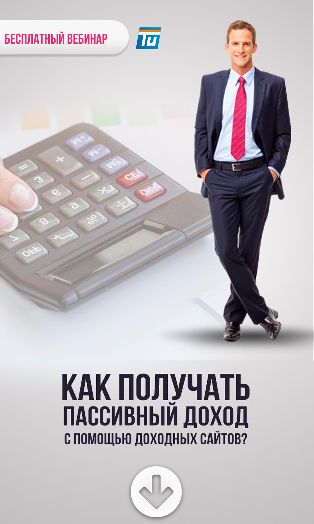 ВИДЕО - Как зарабатывать на доходных сайтах!
